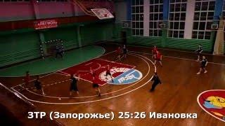 Гандбол. Ивановка - ЗТР (Запорожье) - 27:26 (2 тайм). Турнир в г. Мелитополь, 2002 г. р.