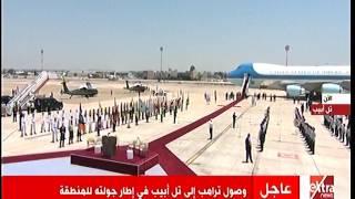 بالفيديو.. لحظة وصول الرئيس الأمريكي إلى تل أبيب