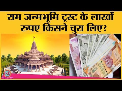 Clone Cheque के ज़रिए Ram Janmabhoomi Tirtha Kshetra Trust से लाखों चुराए, पर एक गलती भारी पड़ गई