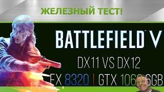 battlefield v directx 12