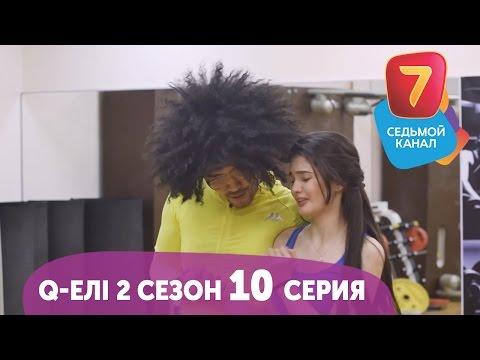 Q-елі скетчкомы - 1 шығарылым Казахстанский видео хостинг