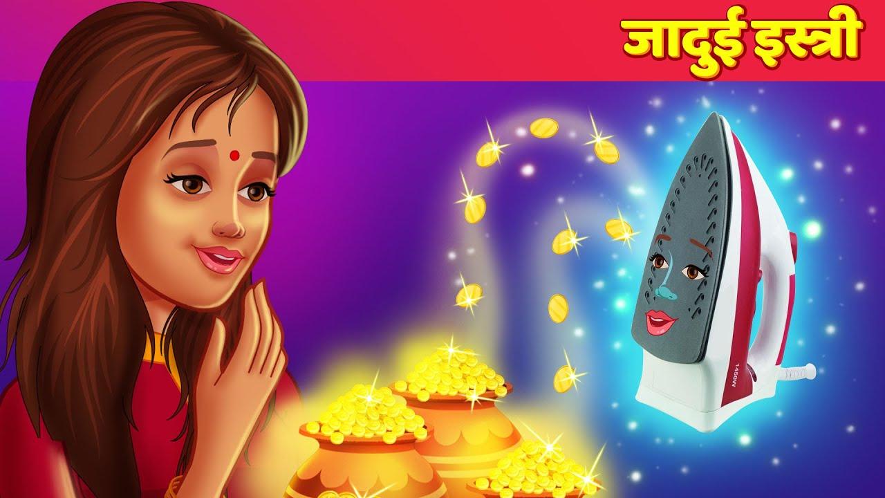 जादुई इस्त्री Magical Iron हिन्दी कहानियां Moral Stories Hindi Kahani & Hindi Fairy Tales For Teens