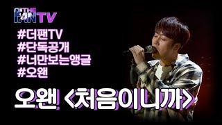 SBS [더 팬] - 화제의 영상 나만의 앵글로 보기 '오왠' 편 / 'THE FAN' Ep. 4 Review