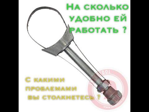 Съемник масляного фильтра INTERTOOL HT-7031