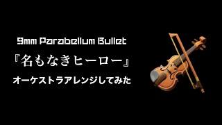 「名もなきヒーロー」オーケストラ風にアレンシ?してみた(9mm Parabellum Bullet)