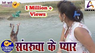 Comedy video || संवरूवा के प्यार || Sawarua ke pyar || Vivek Shrivastava & Shivani Singh