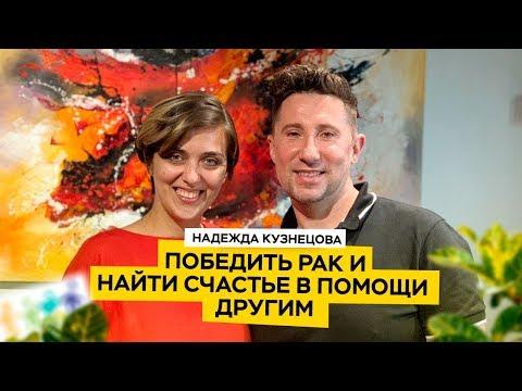 Надежда Кузнецова — жизнь со смыслом и без страха