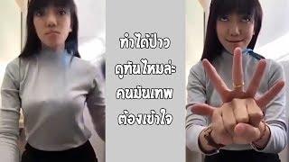 สุดยอดมายากลของสาวออฟฟิศ กับหน้าตาแห่งความฟิน... #รวมคลิปฮาพากย์ไทย