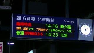 キハ283系新夕張行き臨時特急 18/2/24