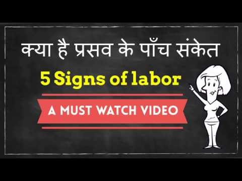What are the 5 signs and symptoms of labor...