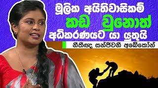 මූලික අයිතිවාසිකම්  කඩ  වුනොත් අධිකරණයට යා යුතුයි | Piyum Vila | 24-07-2019 | Siyatha TV Thumbnail