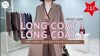 [구독자이벤트] 겨울 여자옷 코디_미센스 겨울룩북 2탄…