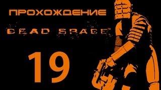 Dead Space - Прохождение - Пробиваемся к челноку [#19]