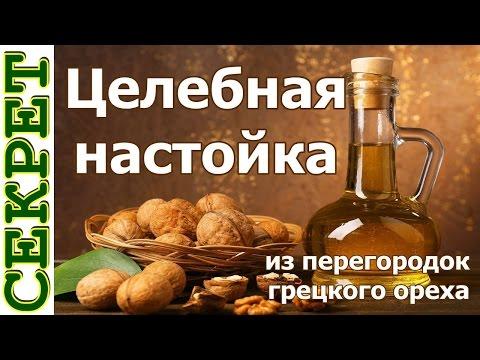 Целебная настойка из перегородок грецкого ореха
