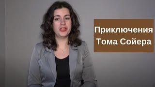 Приключения Тома Сойера, краткое содержание рассказа