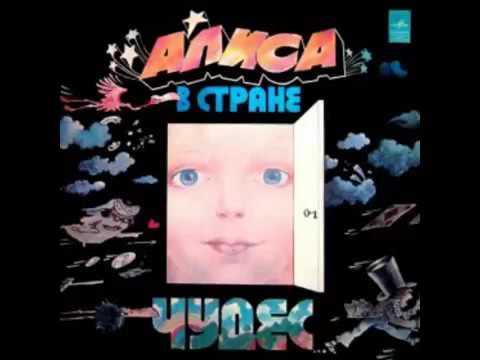 Алиса в стране чудес аудио сказка: Сказки Сказки для детей Аудиосказки