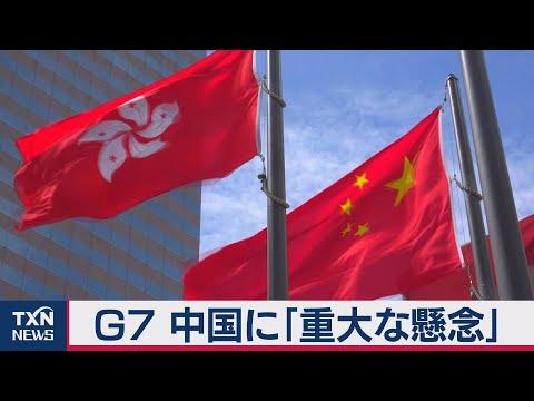 2021/03/13 G7 中国に「重大な懸念」(2021年3月13日)