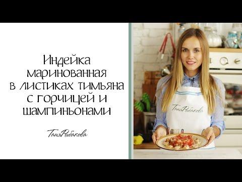 Рецепт вкусной индейки на ужин. Правильное питание - это просто!