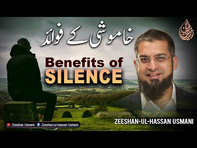Benefits of Silence | چپ کے فوائد
