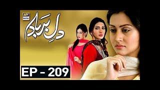 Dil-e-Barbad Episode 209 - ARY Digital Drama