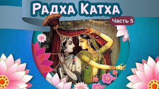 Радха-катха, часть 5: Это нелогично, но сладостно