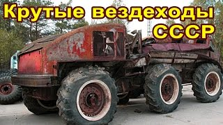 Самые крутые вездеходы СССР.  Провальные проекты Советского Союза