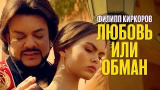 Download Филипп Киркоров — Любовь или обман Mp3 and Videos