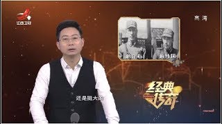 《经典传奇》蒋纬国身世之谜:谁是他的父亲? 20190301