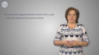 Уроки русского Простое и сложное предложения