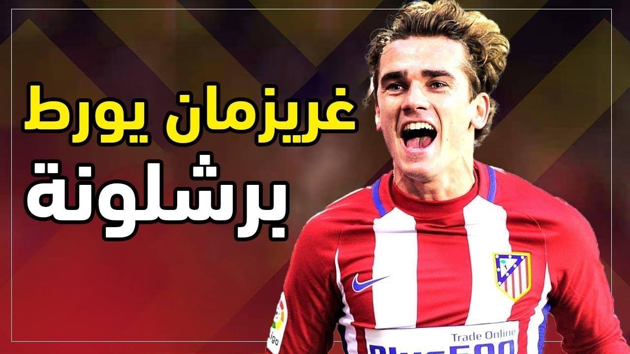 غريزمان يورط برشلونة | حسم قضية ديمبلي | إبن البارسا يقود إسبانيول | صور  مباراة السعودية والبيرو