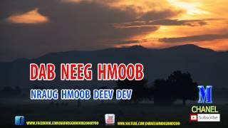 Dab Neeg Hmoob 2017 - Hmoob Deev Dev !! นิทานม้งใหม่ 2017 !!