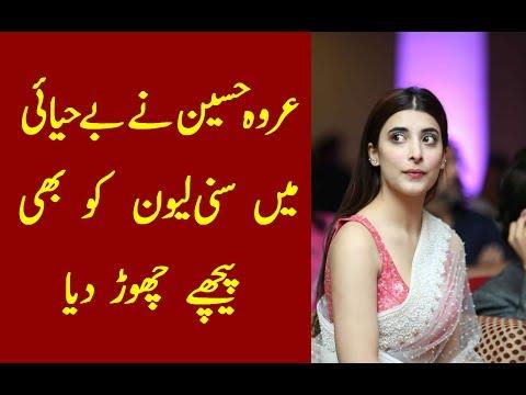 Urwa pakistani actress pictures