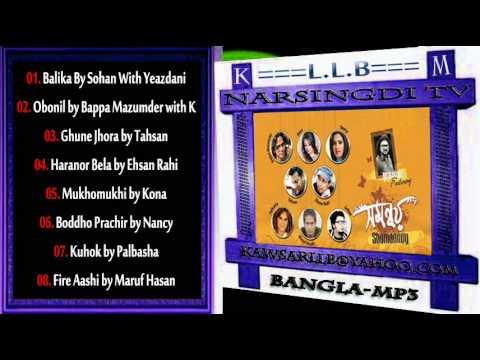 Shomonnoy Bangla Mixed Album---km----?