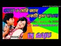 Gambar cover মমতা হে মেরি জান -Bengali Humbing Dance Mix 2019- - Dj Mr Present