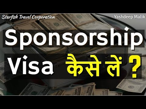 How To Take Sponsorship Visa? | हिंदी में