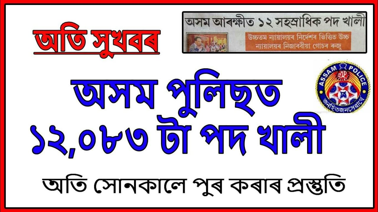 Assam Police (12,083 Post) News Update from High Court // Education For Assam