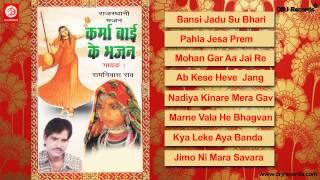 Karma Bai Ke Bhajan  Jukebox Full Audio Songs  Rajasthani Bhajan  Ram Nivas Rav HD