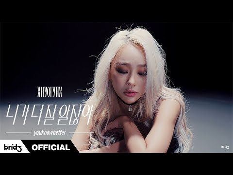 HYOLYN(효린) '니가 더 잘 알잖아(youknowbetter)' Official MV
