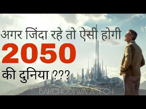 THE FUTURE   FUTURE TECHNOLOGY PREDICTIONS IN HINDI ? 2050 की दुनिया?