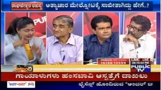 Raghaveshwara Rahasya: Public TV: Check Bandhi: Part 1 of 4