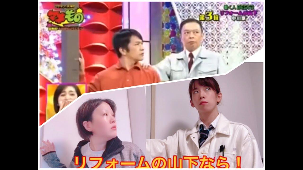 中川家の中小企業CMモノマネのモノマネ (前半中川家→後半わたしら)