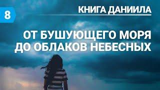 Субботняя школа СШ АСД Урок №8 От бушующего моря   до облаков небесных