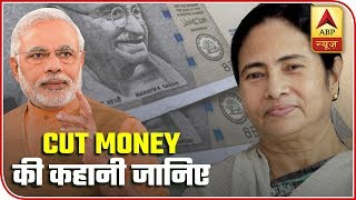 BJP Trinamool Members Spar Over Cut Money Issue In Lok Sabha Samvidhan Ki Shapath ABP News