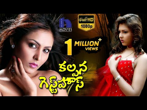Kalpana Guest House Telugu Horror Movie || 2015 Full Length Movie || Madhu Shalini, Thriller Manju