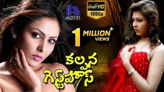 Kalpana Guest House Telugu Horror Movie || 2015 Full Length Movie || Madhu Shalini, Thriller Manju