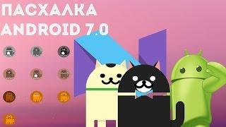 Пасхалка Андроид 7.0 Easter Egg Android 7.0