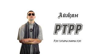 Айан (Aydjan) РТРР (Pen Pineapple Apple Pen) Версия на татарском