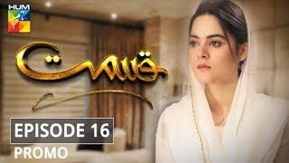 Qismat Episode 16 Promo HUM TV Drama