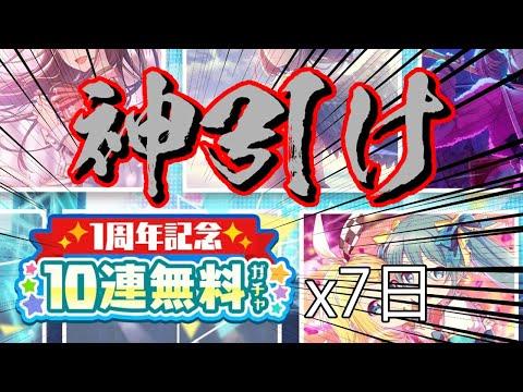 【プロセカ】運無し男 vs プロセカ一周年記念無料10連ガチャ ×7日ぶん【三枝明那 / にじさんじ】