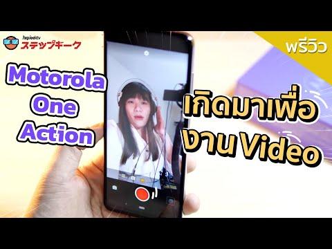 พรีวิว Motorola One Action คิดจะทำแบบกล้อง Action Cam !! เลยเหรอ - วันที่ 05 Oct 2019